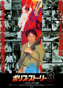 """Police Story 3"" Japanese Theatrical Poster"