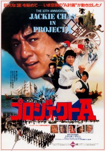"""Project A"" Japanese Theatrical Poster"
