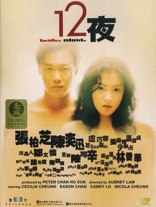 """12 Nights"" Chinese DVD Cover"