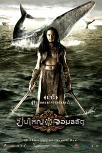 """Legend of the Tsunami Warrior"" Thai Theatrical Poster"