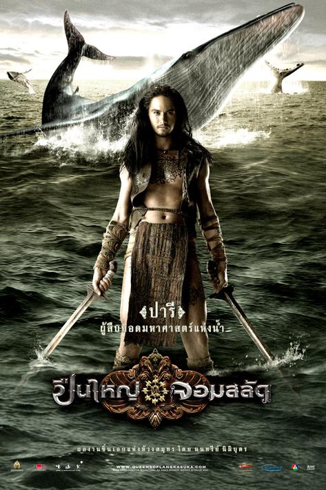 Legend of the Tsunami Warrior (2008) Review | cityonfire com