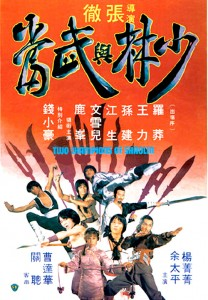 """""""Two Champions of Shaolin"""" Chinese Theatrical Poster"""