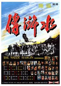 """""""The Water Margin"""" Chinese Theatrical Poster"""