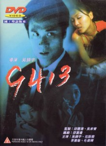 """9413"" Chinese DVD Cover"