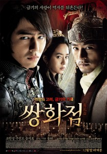 """A Frozen Flower"" Korean Theatrical Poster"