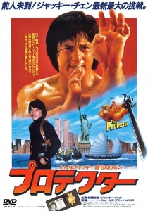 """""""The Protector"""" Japanese Theatrical Poster"""