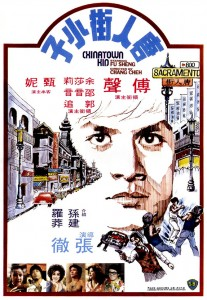 """Chinatown Kid"" Chinese Theatrical Poster"