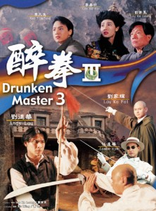 """Drunken Master III"" Chinese Theatrical Poster"