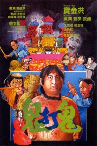 """Encounter of the Spooky Kind"" Chinese Theatrical Poster"