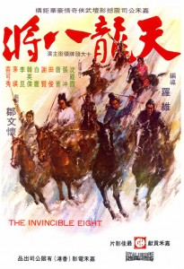 """Invincible Eight"" Chinese Theatrical Poster"