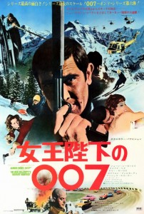 """On Her Majesty's Secret Service"" Japanese Theatrical Poster"