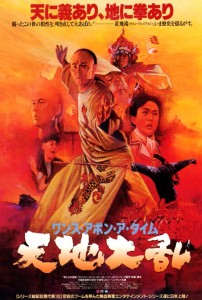 """Once Upon a Time in China II"" Japanese Theatrical Poster"