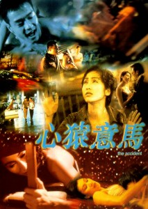 """The Accident"" Chinese Theatrical Poster"