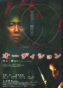 """Audition"" Japanese Theatrical Poster"