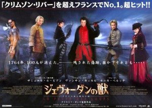 """Brotherhood of the Wolf"" Japanese Theatrical Poster"