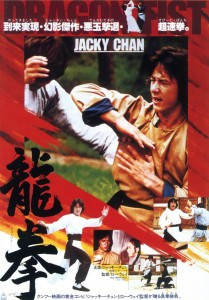"""Dragon Fist"" Japanese Theatrical Poster"