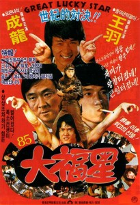 """Fantasy Mission Force"" Japanese Theatrical Poster"