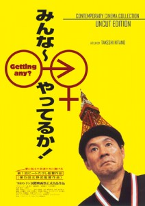 """Getting Any?"" International DVD Cover"
