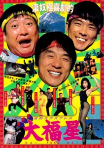 """My Lucky Stars"" Japanese Theatrical Poster"