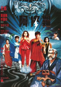 """The Peacock King"" Chinese Theatrical Poster"