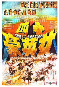 """""""The 14 Amazons"""" Chinese Theatrical Poster"""