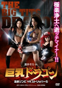"""Big Tits Zombie"" Japanese Theatrical Poster"
