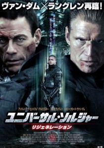 """Universal Soldier: Regeneration"" Japanese Theatrical Poster"