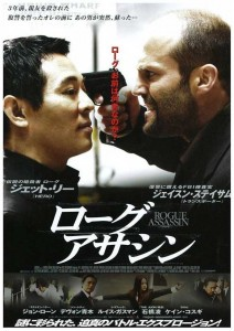 """""""War"""" Japanese Theatrical Poster"""