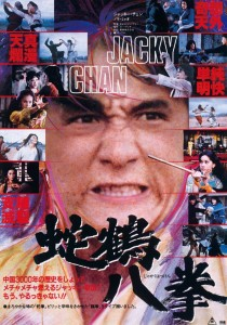 """Snake and Crane Arts of Shaolin"" Japanese Theatrical Poster"