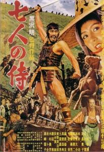"""Seven Samurai"" Japanese Theatrical Poster"