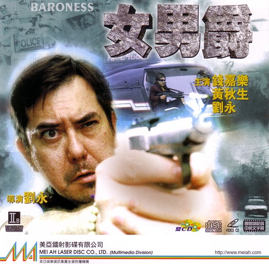 ... three selling points: Anthony Wong, exploding cars, and a naked woman.