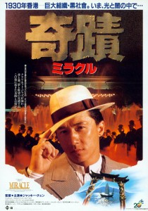 """""""Miracles"""" Japanese Theatrical Poster"""
