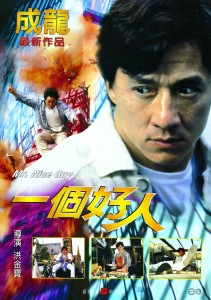 """Mr. Nice Guy"" Chinese Theatrical Poster"