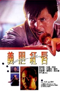 """City War"" Chinese Theatrical Poster"