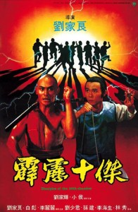 """Disciples of the 36th Chamber"" Chinese Theatrical Poster"