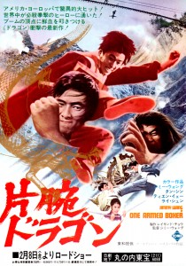 """The One-Armed Boxer"" Japanese Theatrical Poster"