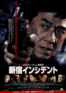"""Shinjuku Incident"" Japanese Theatrical Poster"