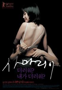 """Samaria"" Korean Theatrical Poster"