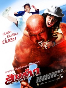 """Muay Thai Giant"" Thai Theatrical Poster"