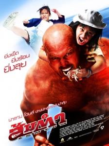 """Muay Thai Giant"" Thai Theatrical Poster"
