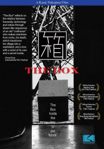 The Box aka Hako DVD (Pathfinder)