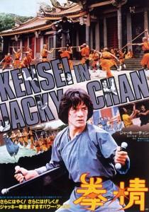 """Spiritual Kung Fu"" Japanese Theatrical Poster"