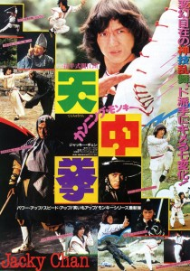 """Half a Loaf of Kung Fu"" Japanese Theatrical Poster"