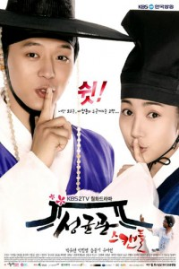 Sungkyunkwan Scandal DVD Set (YA Entertainment)