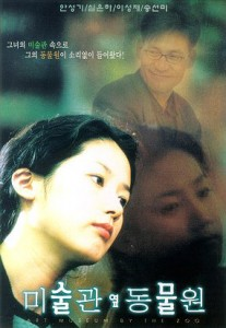 """Art Museum by the Zoo"" Korean Theatrical Poster"