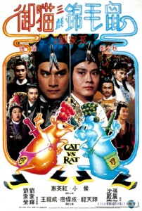 """Cat vs. Rat"" Chinese Theatrical Poster"