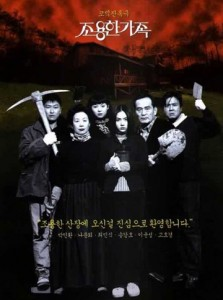 """The Quiet Family"" Korean Theatrical Poster"