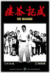 """The Teahouse"" Chinese Theatrical Poster"