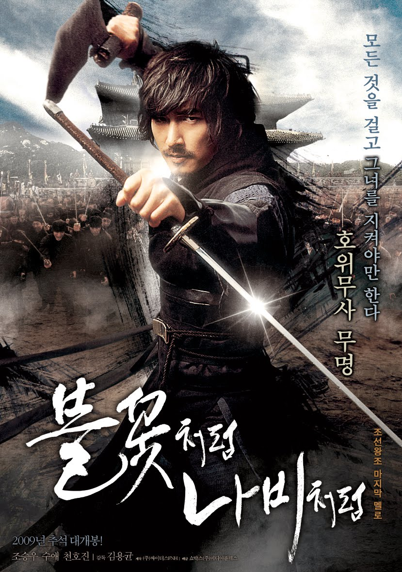 the_sword_with_no_name_poster_03.jpg
