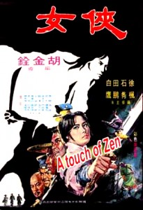"""A Touch of Zen"" Chinese Theatrical Poster"